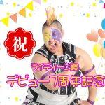 【イベント】8月21日(水)『開放日にライディーン鋼デビュー7周年をお祝いしましょう会』19時