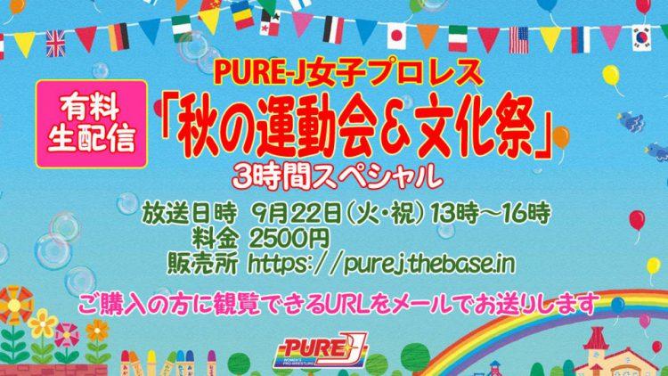【イベント】9月22日(火・祝)「秋の運動会&文化祭」(有料生配信)13時