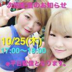 【メディア】10月25日(木)勝愛実&マリ卍が動画生配信