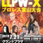 【他団体参戦】7月21日(日)LLPW-XLeon、マリ参戦