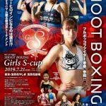 【他団体参戦】7月21日(日)SHOOT BOXING「Girls S-cup 2019」中森、KAZUKI、勝、鋼参戦
