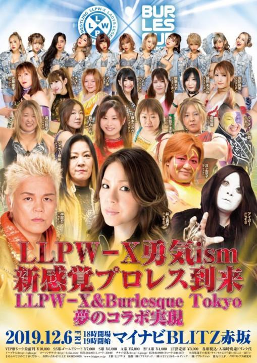 【他団体参戦】12月6日(金)LLPW-X 鋼、マリ参戦