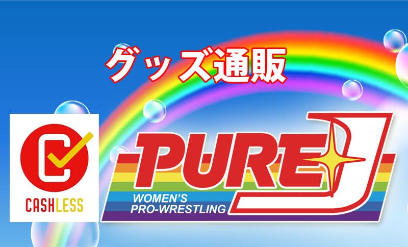 PURE-Jグッズ通販