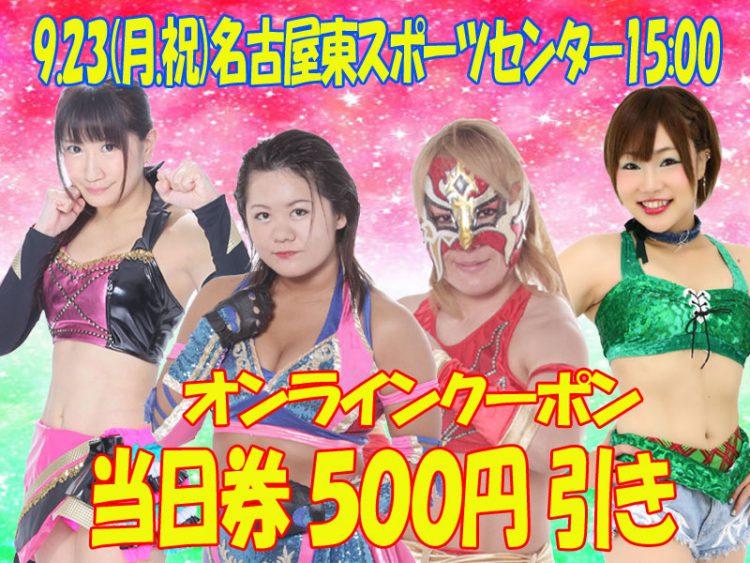 【直前情報】9月23日(月・祝)名古屋市東スポーツセンター 15時