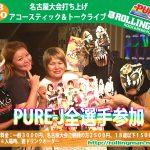 【イベント】9月23日(月・祝)『PURE-J名古屋大会打ち上げアコースティック・トークライブ』18時