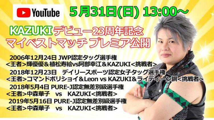 【メディア】5/26KAZUKI23周年YouTubeでプレミア公開