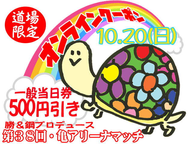【直前情報】10月20日(日)第38回・亀アリーナマッチ 13時