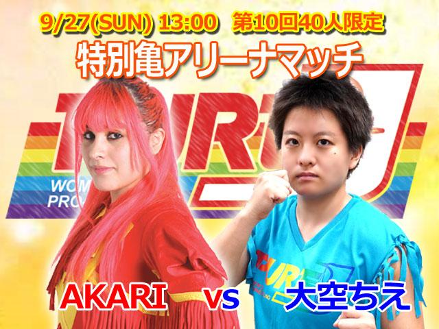 【カード】9月27日(日)「第10回・40人限定特別亀アリーナマッチ」13時