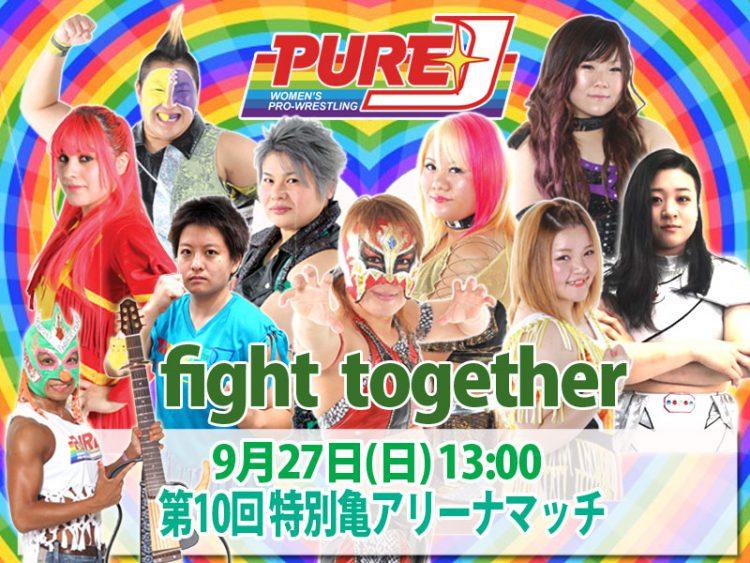 【大会】9月27日(日)第10回 特別亀アリーナマッチ 13時