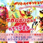 【決定カード】11月25日(日)北千住・ホワイトスタジオ 17:00
