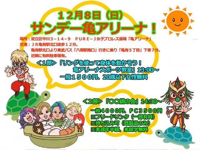 【イベント】12月8日(日)『サンデー亀アリーナ!』1部13時、2部14時半
