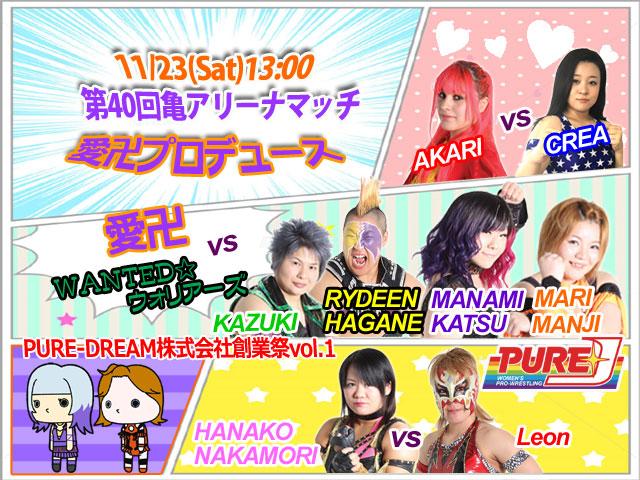 【対戦カード】11月23日(土・祝)第39回・亀アリーナマッチ~愛卍プロデュース~ 13時