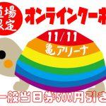 【直前情報】11月11日(日)第25回・亀アリーナマッチ 13時