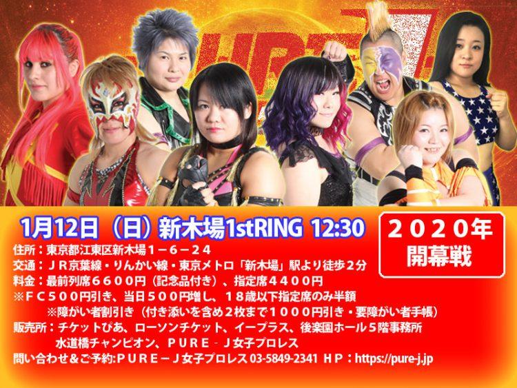 【大会】1月12日(日)新木場1stRING「2020年開幕戦」12時半