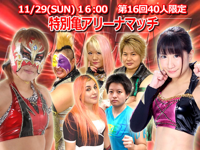 【カード】11月29日(日)第16回 特別亀アリーナマッチ 16時