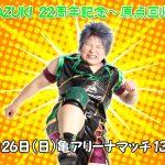 【対戦カード】5月26日(日)亀アリーナマッチ 13時