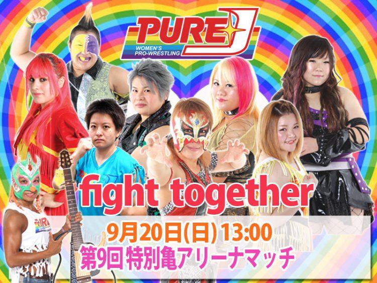 【直前情報】9月20日(日)第9回・30人限定特別亀アリーナマッチ 16時