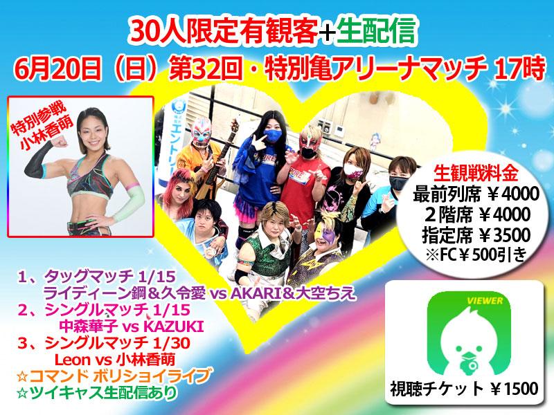 【直前情報】第32回・30人限定特別亀アリーナマッチ 17時