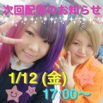 【メディア】1月12日(土)勝愛実&マリ卍が動画生配信