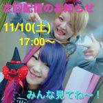 【メディア】11月23日(金)勝愛実&マリ卍が動画生配信