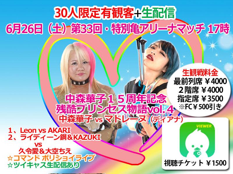 【カード】6月26日(土)第33回・特別亀アリーナマッチ 17時