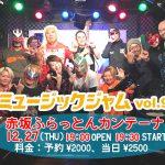 【イベント】12月27日(木)ミュージックジャムVol.95 19時半