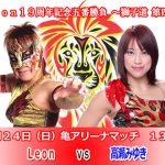 【対戦カード】2月24日(日)亀アリーナ道場マッチ 13:00