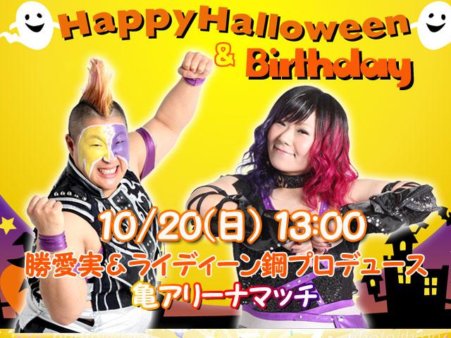 【対戦カード】10月20日(日)第38回・亀アリーナマッチ 13時