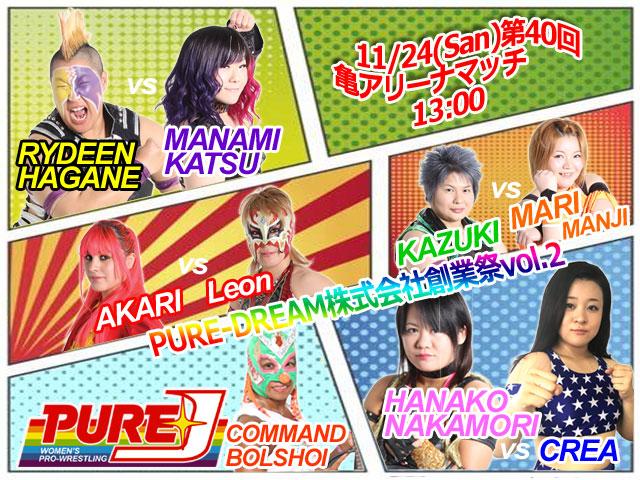 【対戦カード】11月24日(日)第40回・亀アリーナマッチ 13時