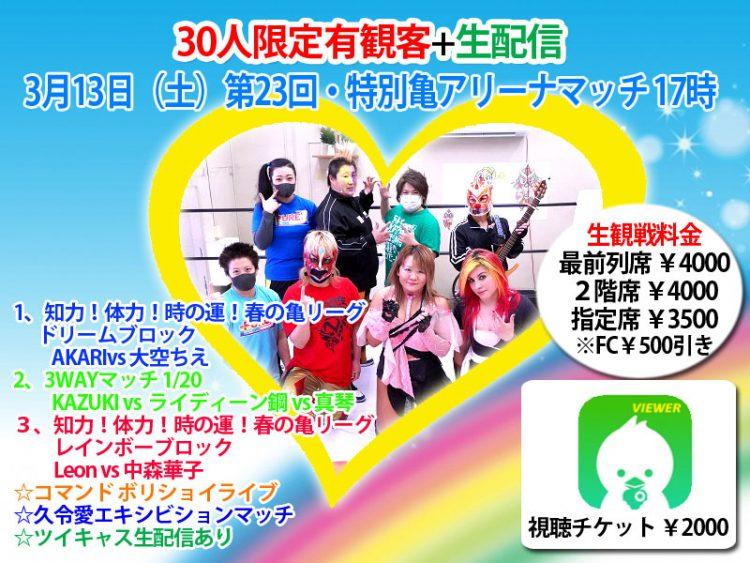 【カード】3月13日(土)第23回・特別亀アリーナマッチ 17時