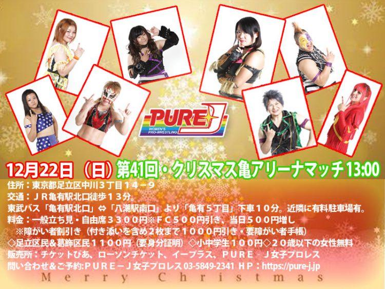 【大会】12月22日(日)第41回・クリスマス亀アリーナマッチ 13時