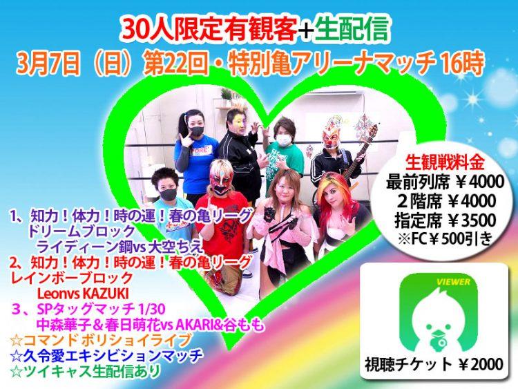 【カード】3月7日(日)30人限定特別亀アリーナマッチ 16時