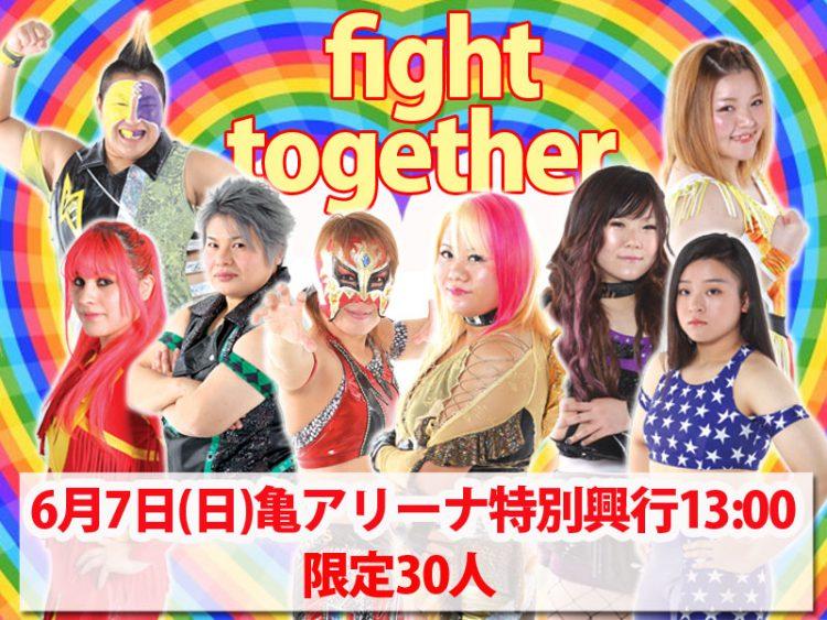 【大会】6/7(日)「Fight together!30人限定特別亀アリーナマッチ」13時
