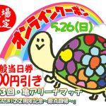 【直前情報】5月26日(土)『第33回・亀アリーナマッチ』13時