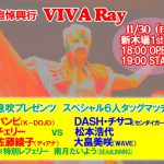 【決定カード】11月30日(金)新木場「Ray追悼興行・VIVA Ray」19時