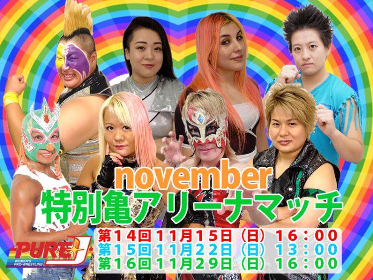 【直前情報】11月22日(日)第15回 特別亀アリーナマッチ 13時