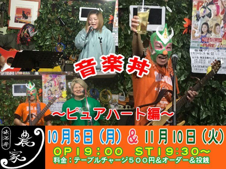 【イベント】11月10日(火)音楽丼~ピュアハート編~ 19時半