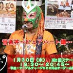 【イベント】1月30日(水)音楽丼~ピュアハート編~ 19時半、20時45分