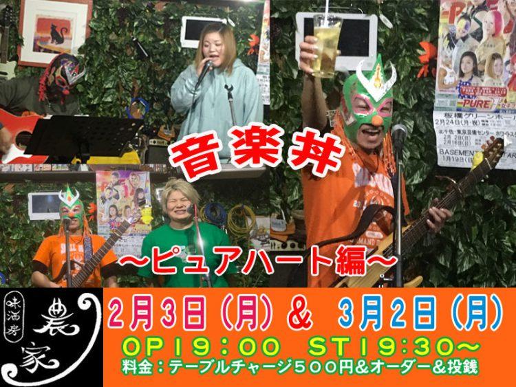 【イベント】3月2日(月)音楽丼〜ピュアハート編〜 19時半