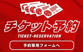 チケット予約はこちらから
